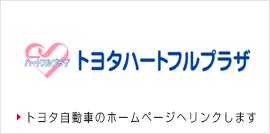 トヨタハートフルプラザウェブサイト
