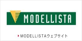 MODELLISTAウェブサイト
