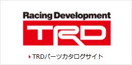 TRDパーツカタログサイト