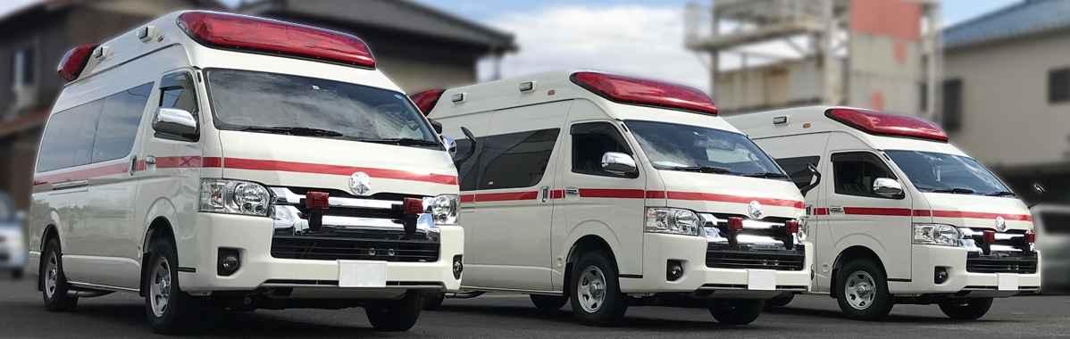 トヨタ救急車WEB